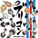 【送料無料】ブリコン ~BLEACH CONCEPT COVERS~ 【CD】