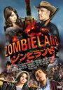 ゾンビランド 【DVD】