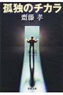 孤独のチカラ 新潮文庫 / 齋藤孝(教育学) 【文庫】