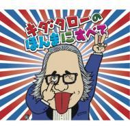 【送料無料】 キダタロー / 浪花のモーツァルト キダ タローのほんまにすべて 【CD】