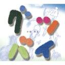 小田和正 / グッバイ 【CD Maxi】
