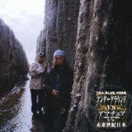THA BLUE HERB ブルーハーブ / アンダーグラウンドVSアマチュア 【CD】