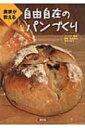 農家が教える自由自在のパンづくり つくり方・酵母・製粉・石窯から麦作りまで / 農山漁村文化...