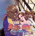 【送料無料】ドラマ Cd  / 美女と野獣~星の首飾り~ 【CD】