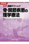 【送料無料】 骨・関節疾患の理学療法 リハ実践テクニック / 島田洋一 【全集・双書】