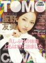 【送料無料】 TOMOCAWAII! VOL.3 主婦の友生活シリーズ / 板野友美 (AKB48) イタノトモミ 【ム...