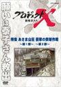 プロジェクトX 挑戦者たち 特集 あさま山荘 衝撃の鉄球作戦 〜第1部〜 〜第2部〜 【DVD】