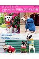 【送料無料】 カンタン、かわいい!小型犬のための手編みウエア & 小物 私のカントリー別冊 ...