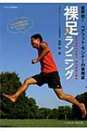裸足ランニング 世界初!ベアフット・ランナーの実用書 ランニングBOOK / 吉野剛 【本】