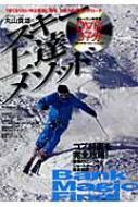 【送料無料】 丸山貴雄のスキー上達メソッド BANK MAGIC FINAL SJセレクトムック / 丸山貴雄 【...