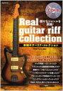 【送料無料】 本格ギターリフ・コレクション 様々なジャンルを網羅! / 杉山つよし 【単行本】