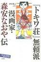 【送料無料】 「トキワ荘」無頼派 漫画家・森安なおや伝 併載『赤い自転車』 / 伊吹隼人 【本】