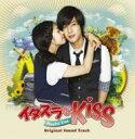【送料無料】イタズラなKiss ~Playful Kiss 【CD】
