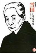 雪国 コミック版 MANGA BUNGOシリーズ / 川端康成 【文庫】