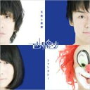SEKAI NO OWARI(世界の終わり、セカオワ)のカラオケ人気曲ランキング第7位 シングル曲「ファンタジー」のジャケット写真。
