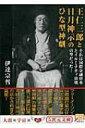 【送料無料】 王仁三郎と日月神示のひな型神劇 それは国際金融資本とイルミナティ崩壊の型だっ...