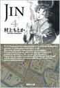 JIN 仁 4 集英社文庫 / 村上もとか ムラカミモトカ 【文庫】