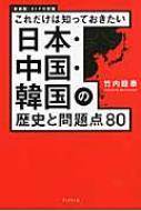 これだけは知っておきたい日本・中国・韓国の歴史と問題点80 / 竹内睦泰 【単行本】