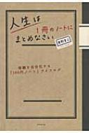 【送料無料】 人生は1冊のノートにまとめなさい 体験を自分化する「100円ノート」ライフログ / ...