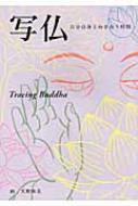 【送料無料】 写仏 自分自身と向き合う時間 / 天野珠美 【単行本】