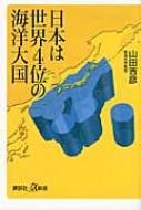 日本は世界4位の海洋大国 講談社プラスアルファ新書 / 山田吉彦 【新書】