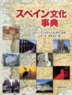 【送料無料】 スペイン文化事典 / 川成洋 【辞書・辞典】