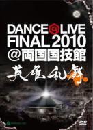 DANCE@LIVE FINAL2010 @両国国技館 英雄乱舞 【DVD】
