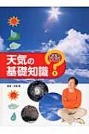 【送料無料】 天気の基礎知識 お天気クイズ / 木原実 【全集・双書】