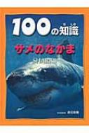 【送料無料】 サメのなかま 100の知識 / スティーヴ・パーカー 【図鑑】