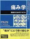 【送料無料】 痛み学 臨床のためのテキスト / ジェニー・ストロング 【本】