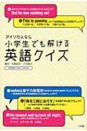 アメリカ人なら小学生でも解ける英語クイズ / 佐藤誠司 【本】
