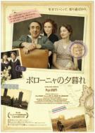 ボローニャの夕暮れ 【DVD】