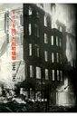 【送料無料】 ドイツを焼いた戦略爆撃1940‐1945 / イェルク・フリードリヒ 【本】