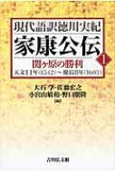 【送料無料】 家康公伝 1 現代語訳徳川実紀 / 大石学著 【全集・双書】