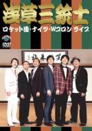 ロケット団 / ナイツ / Wコロン / ロケット団、ナイツ、Wコロンライブ「浅草三銃士」 【DVD】