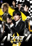 【送料無料】パンダマン~近未来熊猫ライダー~ DVD-BOX3 【DVD】