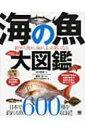 【送料無料】 海の魚大図鑑 釣りが、魚が、海がもっと楽しくなる! / 石川皓章 【図鑑】