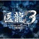 【送料無料】医龍3 THE BEST 【CD】