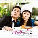 【送料無料】韓国ドラマ『パスタ~恋が出来るまで~』オリジナル・サウンド・トラック 【CD】