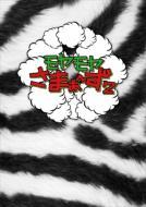 期間限定 厳選DVD 25%OFFモヤモヤさまぁ~ず2 DVD-BOX(VOL.10、VOL.11) 【DVD】
