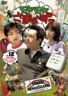 期間限定 厳選DVD 25%OFFモヤモヤさまぁ~ず2 Vol.12 伝説の日暮里・舎人ライナーSP完全版&...