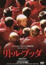 リトル・ブッダ HDマスター 【DVD】