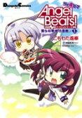 Angel Beats! The 4コマ 僕らの戦線行進曲♪ 1 電撃コミックスEX / こもわた遙華 【コミック】