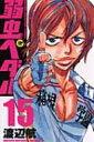 弱虫ペダル 15 少年チャンピオンコミックス / 渡辺航 ワタナベコウ...