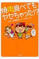 【送料無料】 焼肉食べてもヤセちゃった!? / 伊達友美 【単行本】