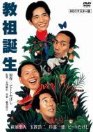教祖誕生 <HDリマスター版> 【DVD】