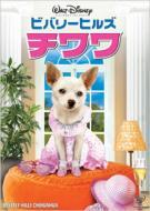 ビバリーヒルズ・チワワ【DVD】