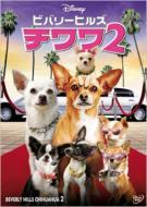 ビバリーヒルズ・チワワ2 【DVD】