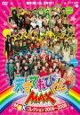 てれび戦士 / NHKDVD: : 天才てれびくんMAX MTKコレクション 2006~2008 【DVD】
