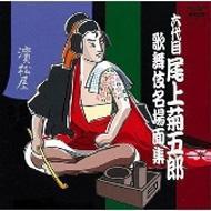 六代目尾上菊五郎 歌舞伎名場面集 【CD】
